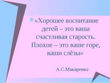 «Хорошее воспитание детей – это ваша счастливая старость. Плохое – это ваше г...