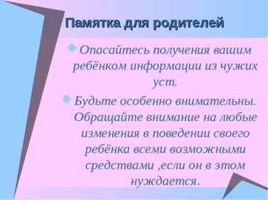 Памятка для родителей Опасайтесь получения вашим ребёнком информации из чужих...
