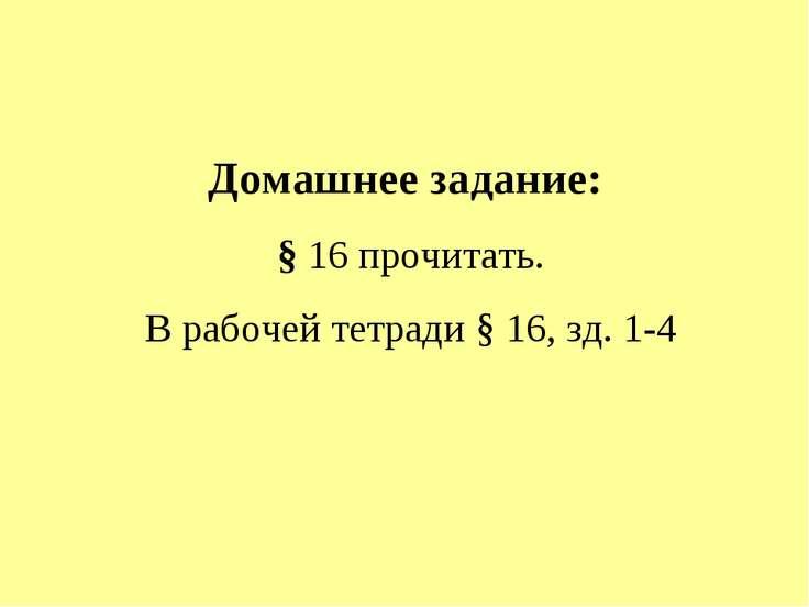 Домашнее задание: § 16 прочитать. В рабочей тетради § 16, зд. 1-4