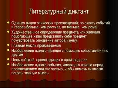 Литературный диктант Один из видов эпических произведений; по охвату событий ...