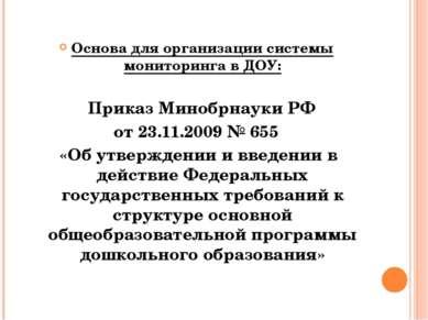 Основа для организации системы мониторинга в ДОУ: Приказ Минобрнауки РФ от 23...