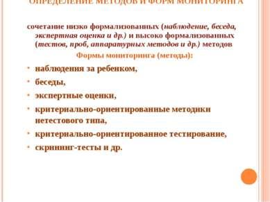 ОПРЕДЕЛЕНИЕ МЕТОДОВ И ФОРМ МОНИТОРИНГА сочетание низко формализованных (наблю...