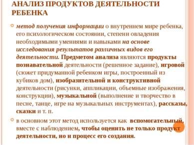 АНАЛИЗ ПРОДУКТОВ ДЕЯТЕЛЬНОСТИ РЕБЕНКА метод получения информации о внутреннем...