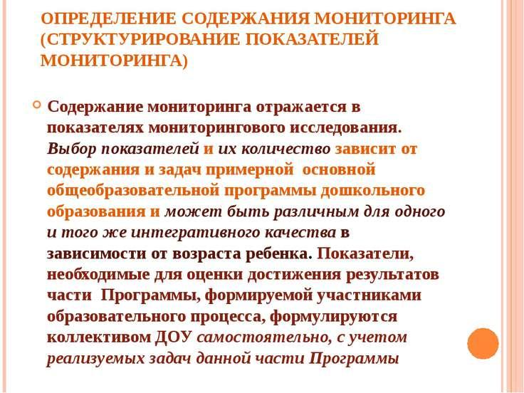 ОПРЕДЕЛЕНИЕ СОДЕРЖАНИЯ МОНИТОРИНГА (СТРУКТУРИРОВАНИЕ ПОКАЗАТЕЛЕЙ МОНИТОРИНГА)...