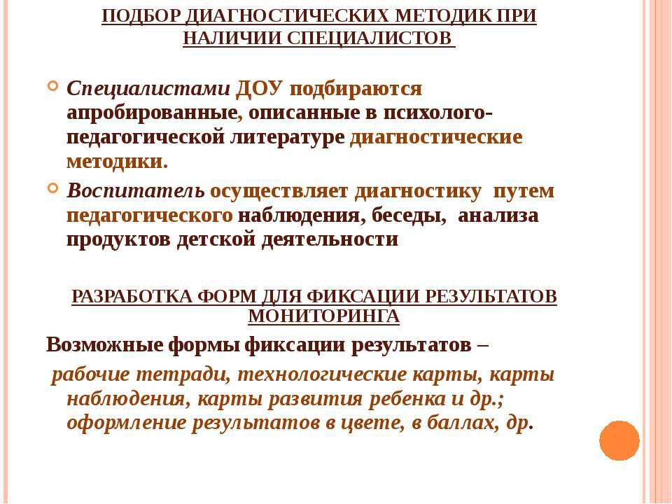 ПОДБОР ДИАГНОСТИЧЕСКИХ МЕТОДИК ПРИ НАЛИЧИИ СПЕЦИАЛИСТОВ Специалистами ДОУ под...