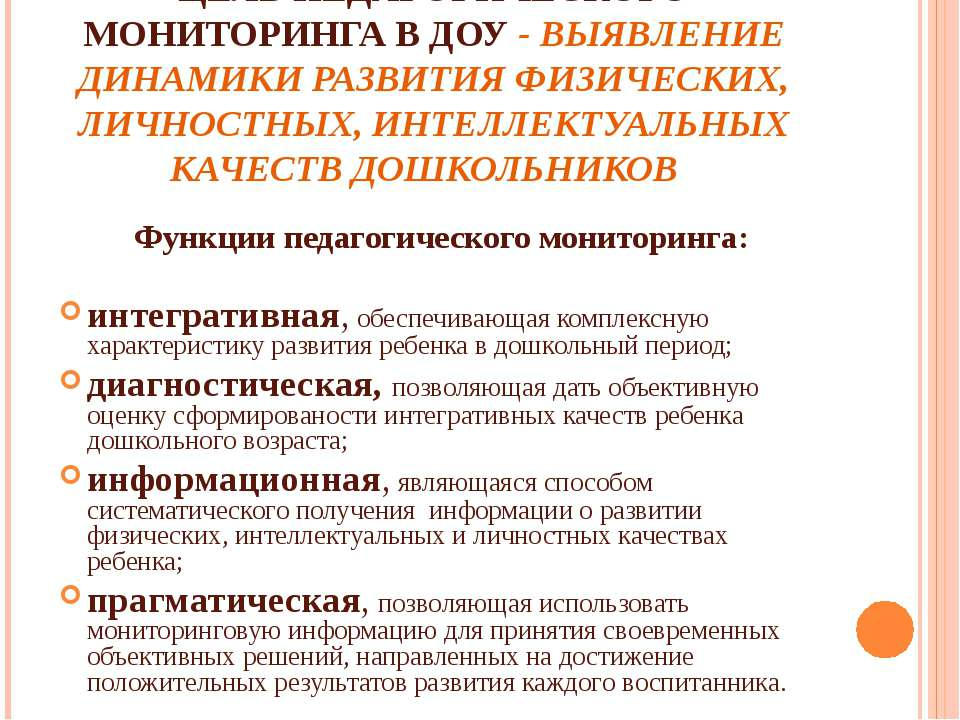 ЦЕЛЬ ПЕДАГОГИЧЕСКОГО МОНИТОРИНГА В ДОУ - ВЫЯВЛЕНИЕ ДИНАМИКИ РАЗВИТИЯ ФИЗИЧЕСК...