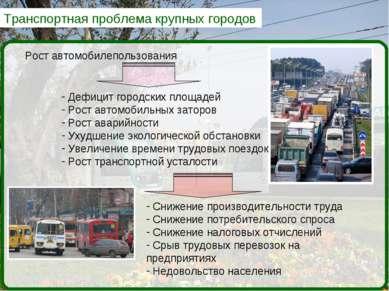 Транспортная проблема крупных городов Рост автомобилепользования Дефицит горо...