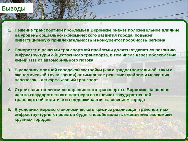 Выводы Решение транспортной проблемы в Воронеже окажет положительное влияние ...
