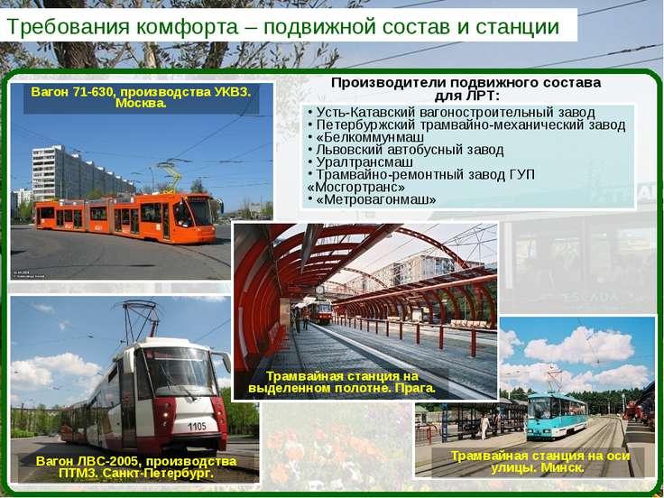 Требования комфорта – подвижной состав и станции Вагон 71-630, производства У...