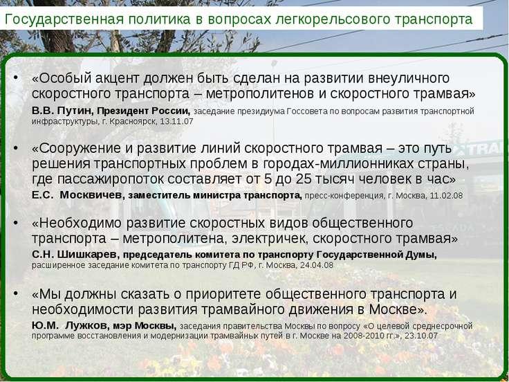 Государственная политика в вопросах легкорельсового транспорта «Особый акцент...