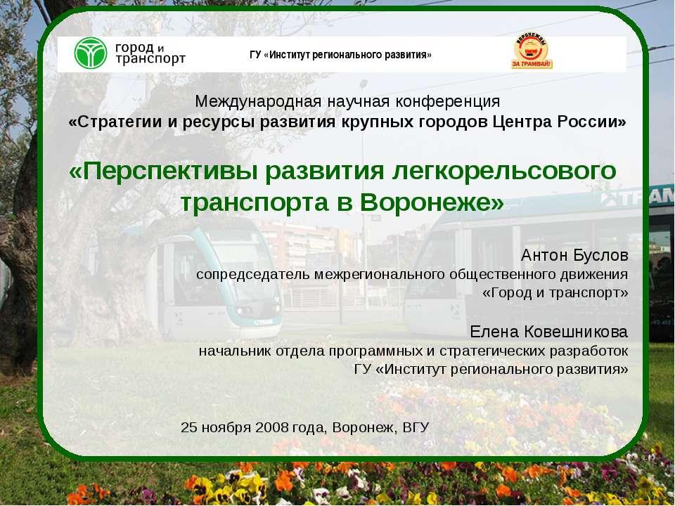 Международная научная конференция «Стратегии и ресурсы развития крупных город...