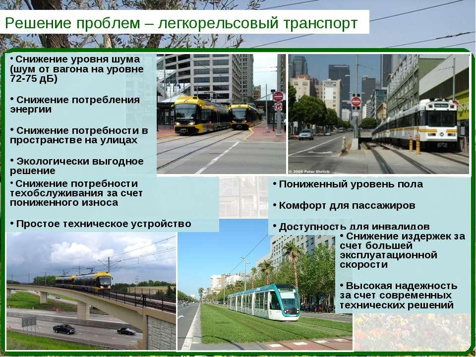 Решение проблем – легкорельсовый транспорт Снижение уровня шума (шум от вагон...
