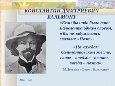 КОНСТАНТИН ДМИТРИЕВИЧ БАЛЬМОНТ «Если бы надо было дать Бальмонта одним словом...