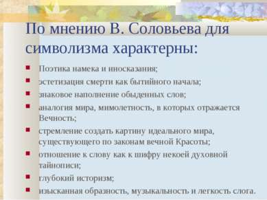 По мнению В. Соловьева для символизма характерны: Поэтика намека и иносказани...