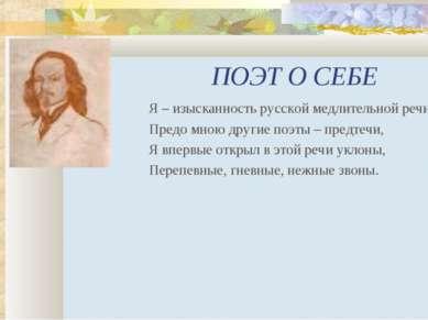 ПОЭТ О СЕБЕ Я – изысканность русской медлительной речи Предо мною другие поэт...