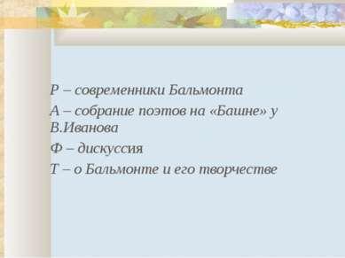 Р – современники Бальмонта А – собрание поэтов на «Башне» у В.Иванова Ф – дис...