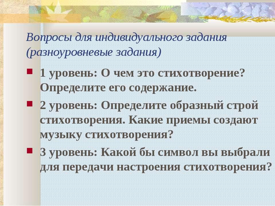 Вопросы для индивидуального задания (разноуровневые задания) 1 уровень: О чем...
