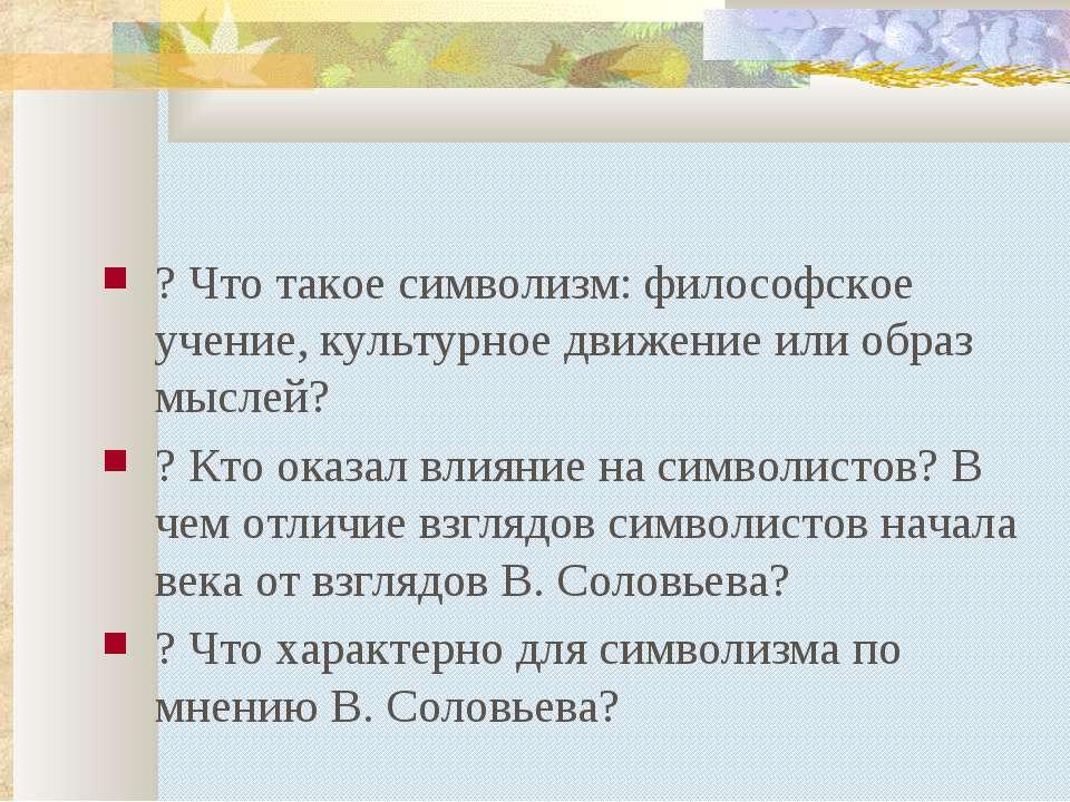 ? Что такое символизм: философское учение, культурное движение или образ мысл...