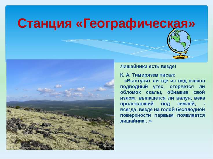 Станция «Географическая» Лишайники есть везде! К. А. Тимирязев писал: «Выступ...