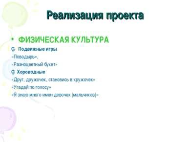 Реализация проекта ФИЗИЧЕСКАЯ КУЛЬТУРА ▪ Подвижные игры «Поводырь», «Разноцве...