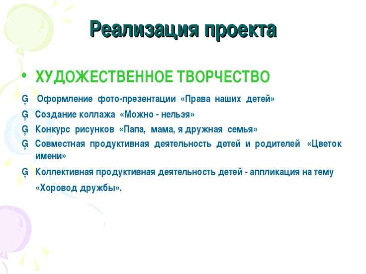 Реализация проекта ХУДОЖЕСТВЕННОЕ ТВОРЧЕСТВО ▪ Оформление фото-презентации «П...