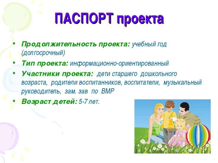 ПАСПОРТ проекта Продолжительность проекта: учебный год (долгосрочный) Тип про...