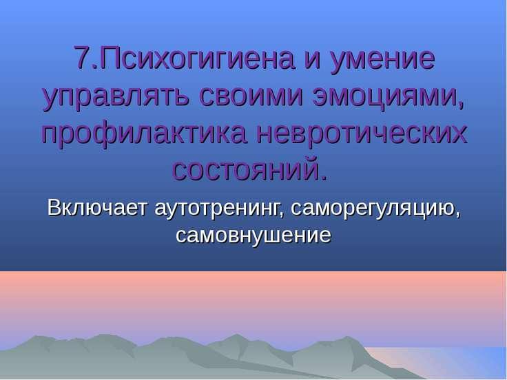 7.Психогигиена и умение управлять своими эмоциями, профилактика невротических...