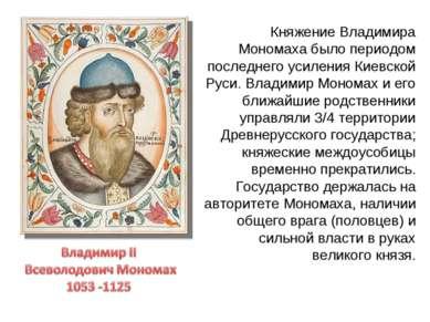 Княжение Владимира Мономаха было периодом последнего усиления Киевской Руси. ...