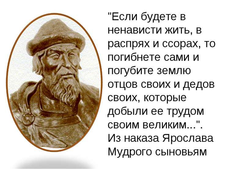 """""""Если будете в ненависти жить, в распрях и ссорах, то погибнете сами и погуби..."""