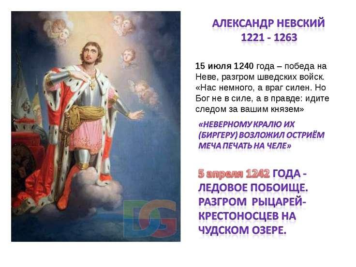 15 июля 1240 года – победа на Неве, разгром шведских войск. «Нас немного, а в...