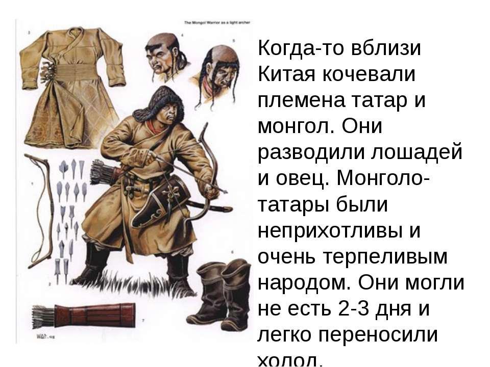 Когда-то вблизи Китая кочевали племена татар и монгол. Они разводили лошадей ...