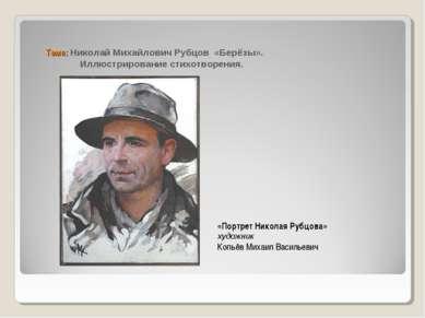 Тема: Николай Михайлович Рубцов «Берёзы». Иллюстрирование стихотворения. «Пор...