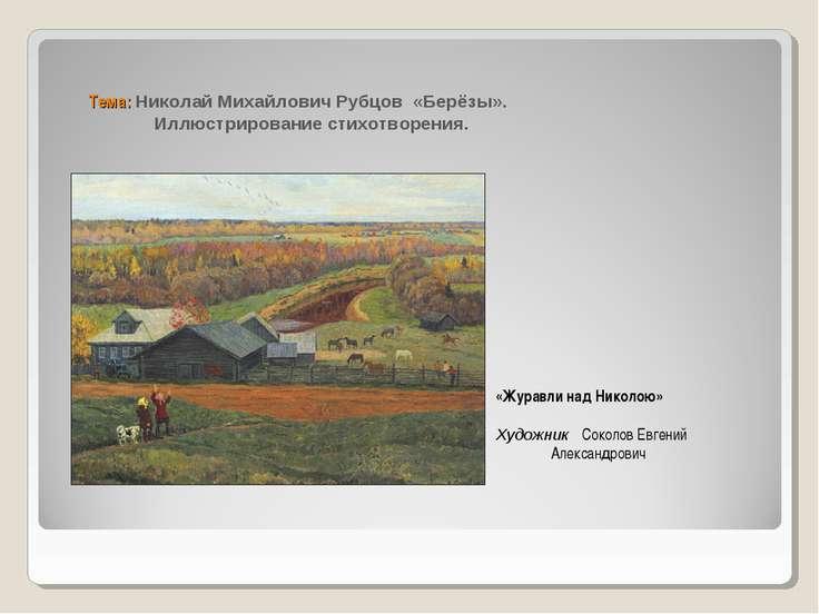 Тема: Николай Михайлович Рубцов «Берёзы». Иллюстрирование стихотворения. «Жур...