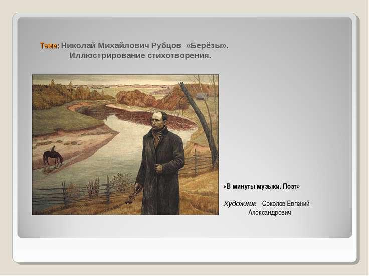 Тема: Николай Михайлович Рубцов «Берёзы». Иллюстрирование стихотворения. «В м...