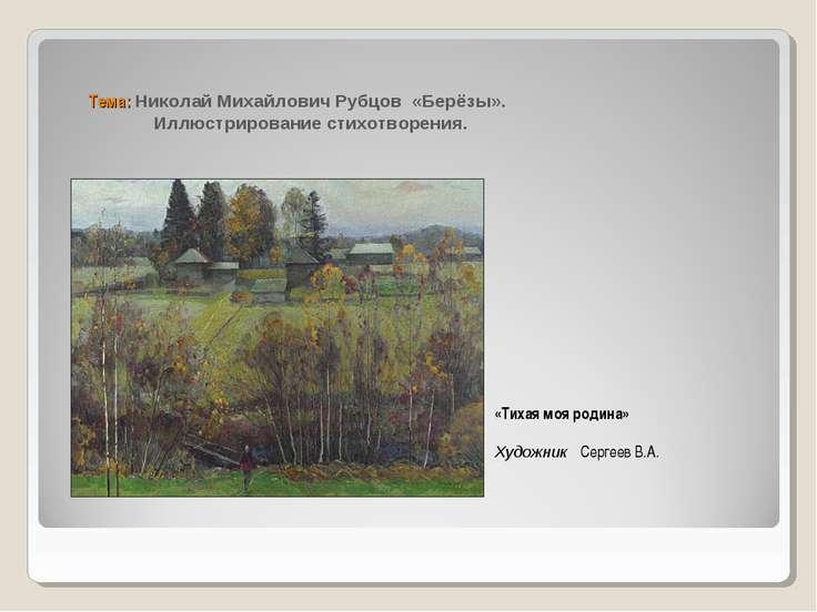 Тема: Николай Михайлович Рубцов «Берёзы». Иллюстрирование стихотворения. «Тих...