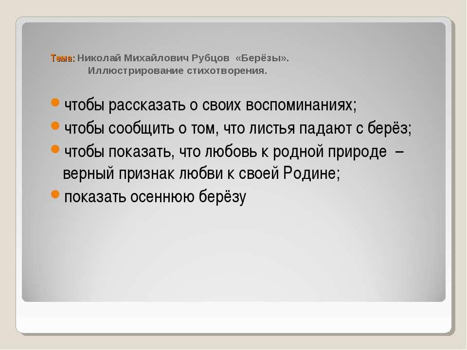 Тема: Николай Михайлович Рубцов «Берёзы». Иллюстрирование стихотворения. чтоб...