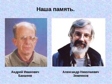 Андрей Иванович Бакшеев Александр Николаевич Земляков Наша память.