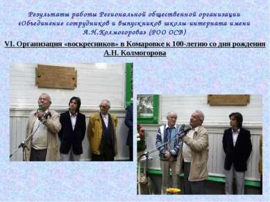 VI. Организация «воскресников» в Комаровке к 100-летию со дня рождения А.Н. К...