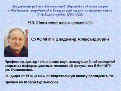 VIII. Общественная палата президента РФ СУХОМЛИН Владимир Александрович Профе...