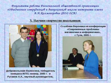 X. Научное творчество школьников Столбова Вероника на конференции «Современны...