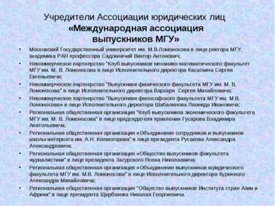 Учредители Ассоциации юридических лиц «Международная ассоциация выпускников М...