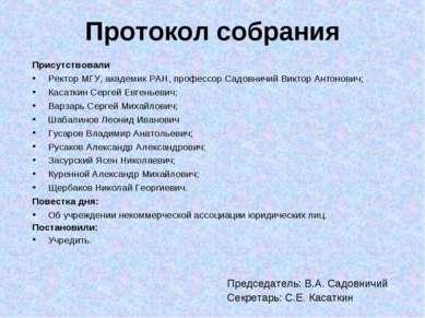 Протокол собрания Председатель: В.А. Садовничий Секретарь: С.Е. Касаткин Прис...