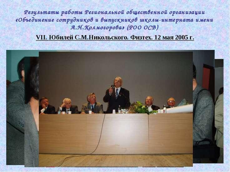 VII. Юбилей С.М.Никольского. Физтех. 12 мая 2005 г. Результаты работы Региона...