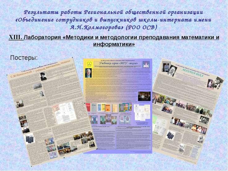 Постеры: XIII. Лаборатория «Методики и методологии преподавания математики и ...