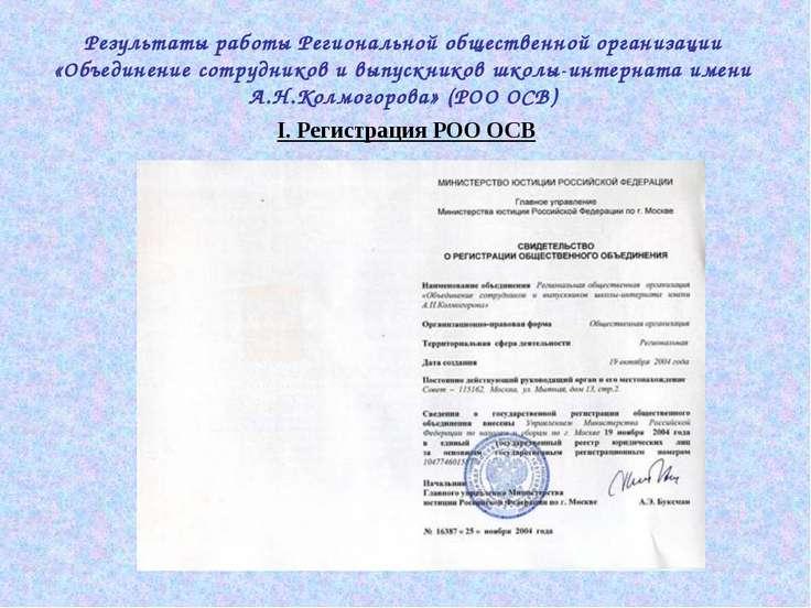 I. Регистрация РОО ОСВ Результаты работы Региональной общественной организаци...