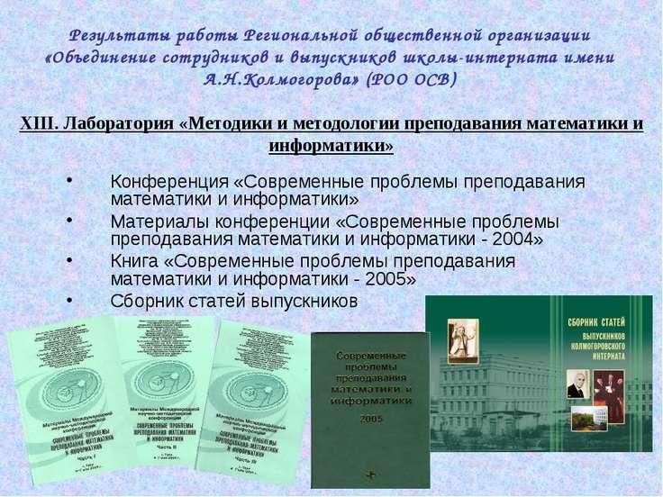 Конференция «Современные проблемы преподавания математики и информатики» Мате...