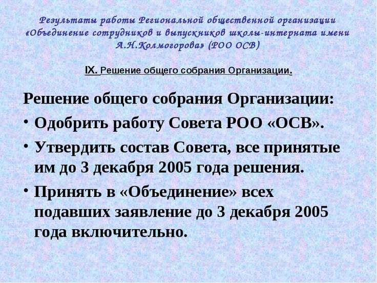 Решение общего собрания Организации: Одобрить работу Совета РОО «ОСВ». Утверд...