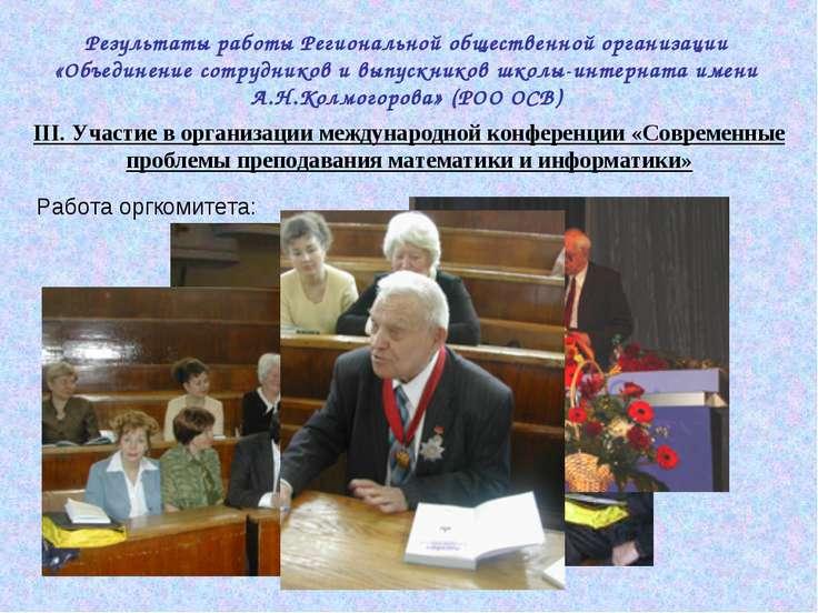 Работа оргкомитета: III. Участие в организации международной конференции «Сов...