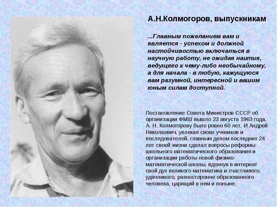 Постановление Совета Министров СССР об организации ФМШ вышло 23 августа 1963 ...