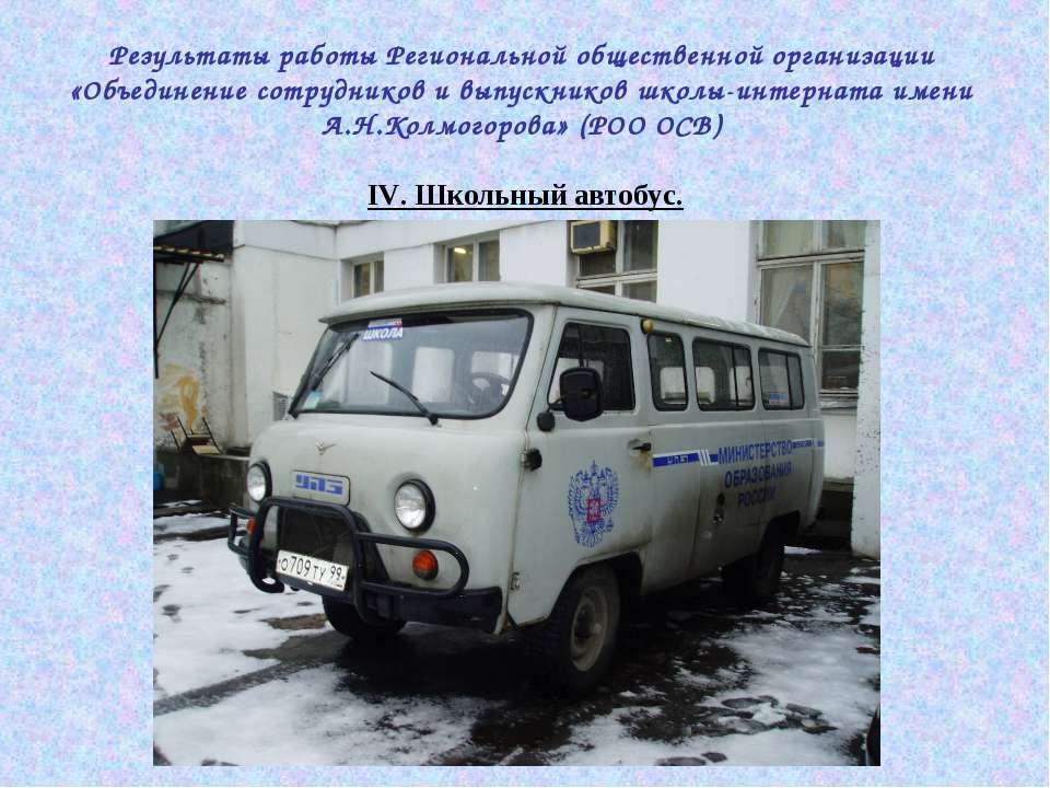 IV. Школьный автобус. Результаты работы Региональной общественной организации...